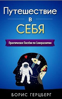 Борис Герцберг - Путешествие всебя