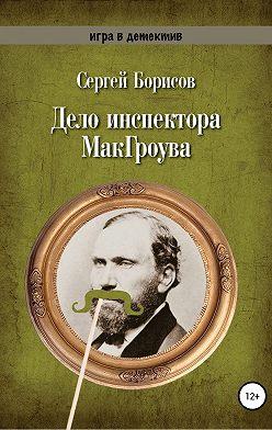 Сергей Борисов - Дело инспектора МакГроува