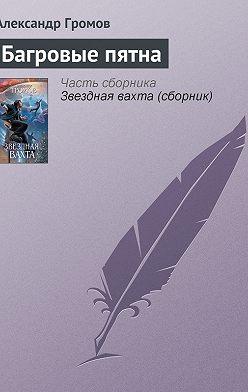 Александр Громов - Багровые пятна