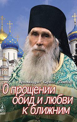архимандрит Кирилл (Павлов) - О прощении обид и любви к ближним