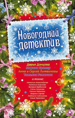 Дарья Донцова - Новогодний детектив (сборник)