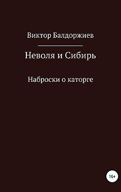 Виктор Балдоржиев - Неволя и Сибирь