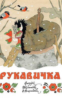 Неустановленный автор - Рукавичка