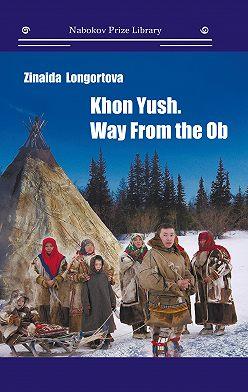 Зинаида Лонгортова - Khon Yush. Way From the Ob