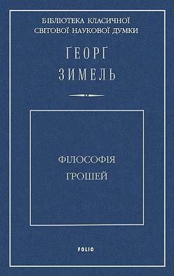 Георг Зиммель - Філософія грошей