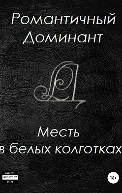 Романтичный Доминант - Месть в белых колготках