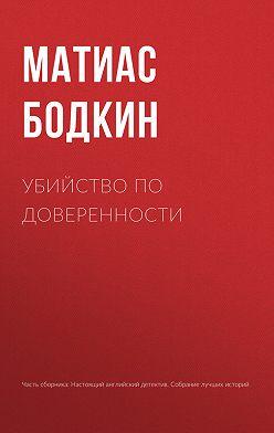Матиас Бодкин - Убийство по доверенности