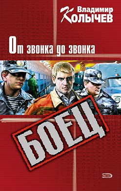 Владимир Колычев - От звонка до звонка