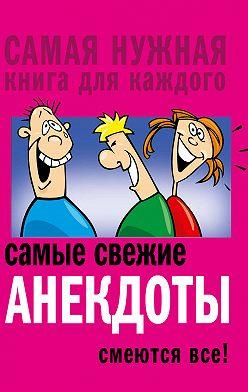 Сборник - Самые свежие анекдоты. Смеются все!