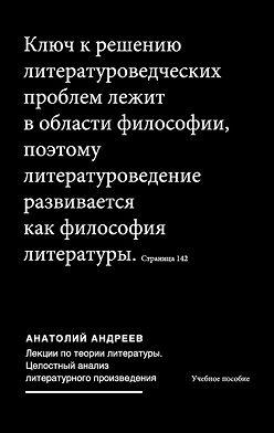 Анатолий Андреев - Лекции по теории литературы: Целостный анализ литературного произведения