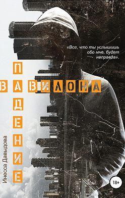 Инесса Давыдова - Падение Вавилона