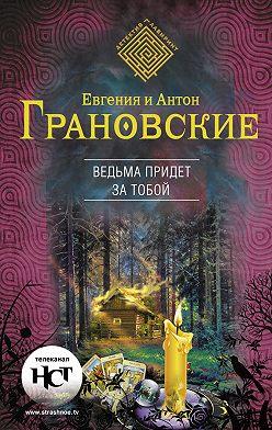 Антон Грановский - Ведьма придет за тобой