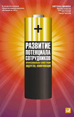 Дмитрий Болдогоев - Развитие потенциала сотрудников. Профессиональные компетенции, лидерство, коммуникации