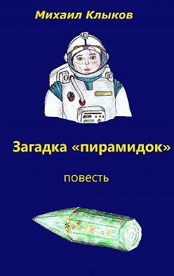 Михаил Клыков - Загадка «пирамидок». Повесть