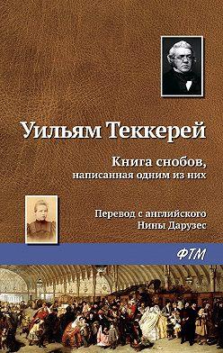 Уильям Теккерей - Книга снобов, написанная одним из них