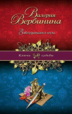 Валерия Вербинина - Заблудившаяся муза