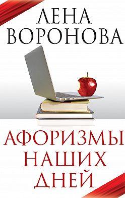 Лена Воронова - Афоризмы наших дней