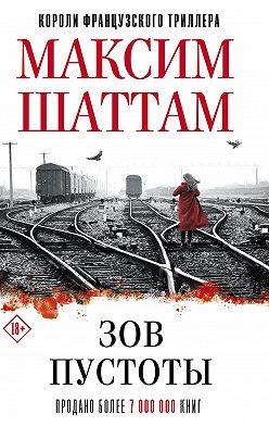 Максим Шаттам - Зов пустоты