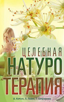 Владимир Корсун - Целебная натуротерапия
