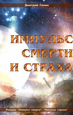 Дмитрий Ганин - Импульс смерти и страха (сборник)