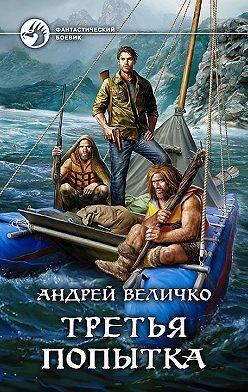 Андрей Величко - Третья попытка