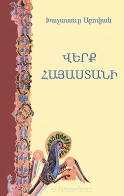 Խաչատուր Աբովյան - Վերք Հայաստանի