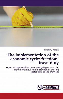 Николай Камзин - The implementation of the economic cycle: freedom, trust, duty