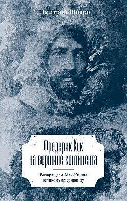 Дмитрий Шпаро - Фредерик Кук на вершине континента