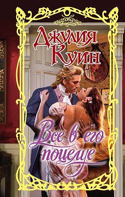 Джулия Куин - Все в его поцелуе