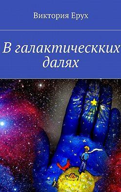 Виктория Ерух - В галактическких далях