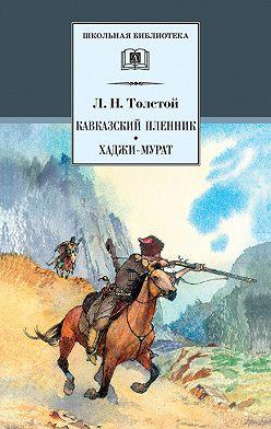Лев Толстой - Кавказский пленник. Хаджи-Мурат (сборник)