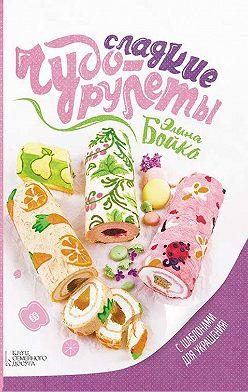 Элина Бойко - Сладкие чудо-рулеты