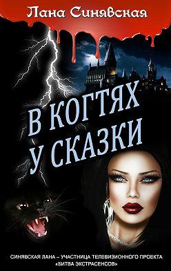 Лана Синявская - В когтях у сказки