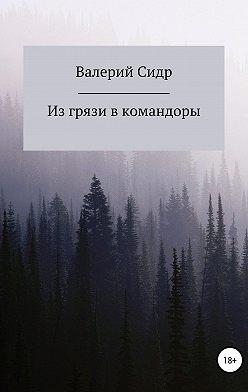 Валерий Сидр - Из грязи в командоры