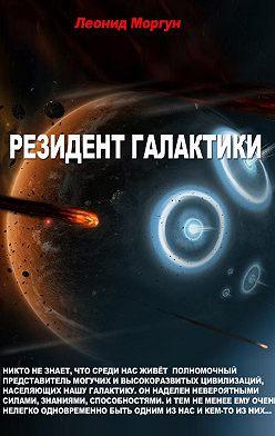 Леонид Моргун - Резидент галактики