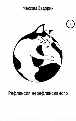 Максим Задорин - Рефлексия нерефлексивного
