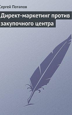 Сергей Потапов - Директ-маркетинг против закупочного центра