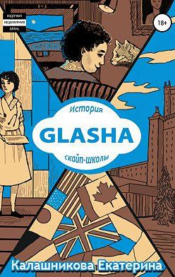 Екатерина Калашникова - GLASHA. История скайп-школы