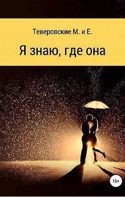 Михаил Теверовский - Я знаю, где она