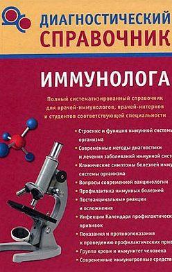Надежда Полушкина - Диагностический справочник иммунолога