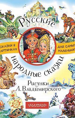 Народное творчество (Фольклор) - Русские народные сказки (сборник)