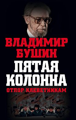 Владимир Бушин - Пятая колонна. Отпор клеветникам