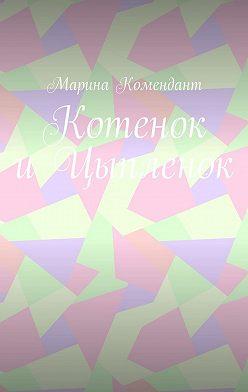 Марина Комендант - Котенок иЦыпленок