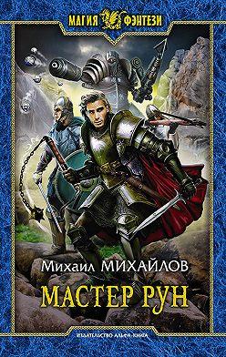 Михаил Михайлов - Мастер рун