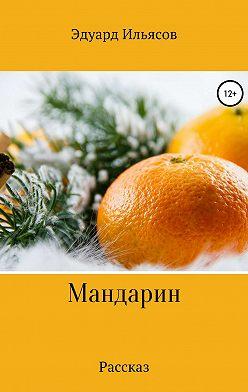 Эдуард Ильясов - Мандарин