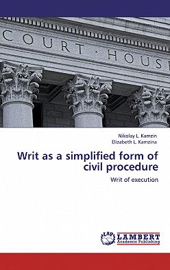 Николай Камзин - Writ as a simplified form of civil procedure. Writ of execution