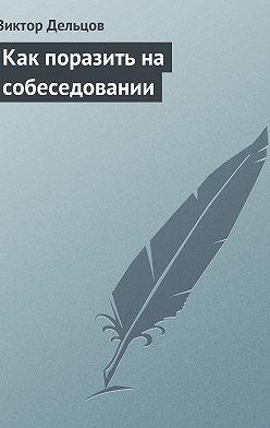 Виктор Дельцов - Как поразить на собеседовании