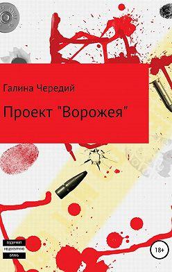 Галина Чередий - Проект «Ворожея»