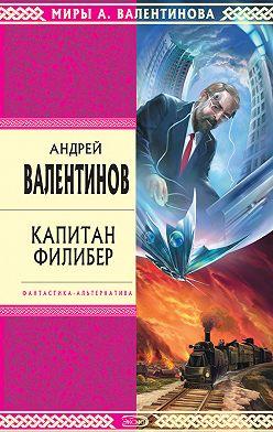 Андрей Валентинов - Капитан Филибер