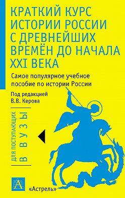 Валерий Керов - Краткий курс истории России с древнейших времён до начала XXI века